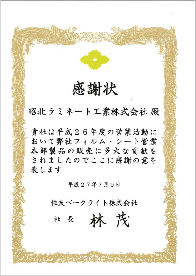 sumibe_kanshazhou